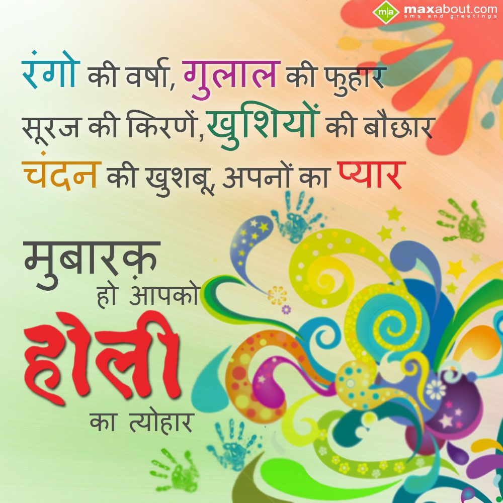 holi greetings holi festival greetings happy holi greetings holi greeting holi greetings